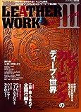 THE LEATHER WORK 3―本格レザーブランドの世界 (SEIBIDO MOOK)