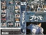 プライド 3 [VHS]