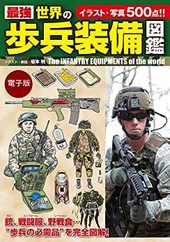 [坂本 明]の最強 世界の歩兵装備図鑑
