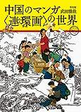 中国のマンガ〈連環画〉の世界: 中国のマンガ・絵物語