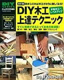改訂版 DIY木工上達テクニック (Gakken Mook DIY SERIES)
