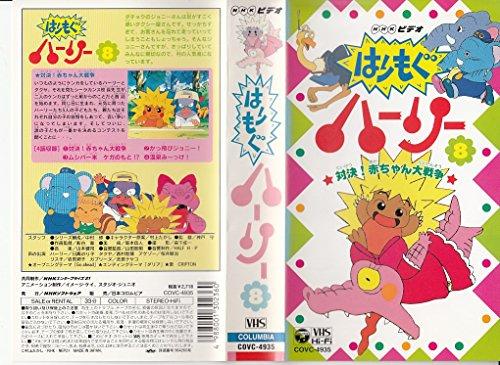 NHKはりもぐハーリーVol.8 [VHS]