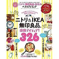 ニトリ・無印良品・IKEAのベストアイディア (晋遊舎ムック)