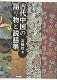 古代中国の語り物と説話集