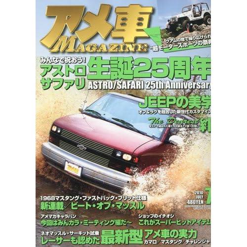 アメ車 MAGAZINE (マガジン) 2010年 07月号 [雑誌]