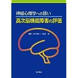 神経心理学への誘い 高次脳機能障害の評価