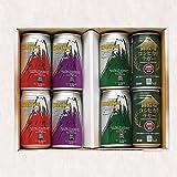 B-6 御殿場高原ビール4種 8缶セット