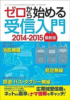 [三才ブックス]のゼロから始める受信入門 2014−2015 最新版 (三才ムック vol.722)