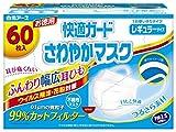 (PM2.5対応)快適ガードさわやかマスク レギュラーサイズ 60枚入