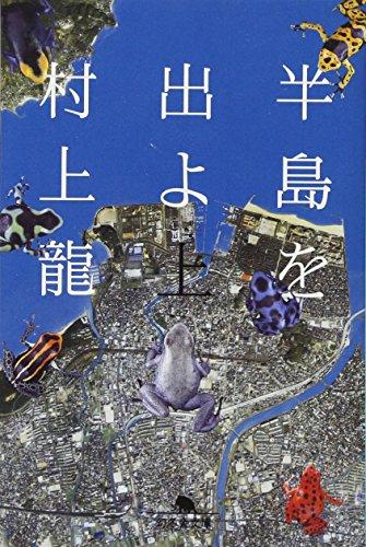 半島を出よ〈上〉 (幻冬舎文庫)の詳細を見る