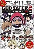 ちみごっどいーたー GOD EATER 2 RAGE BURST 編 (電撃コミックスNEXT)