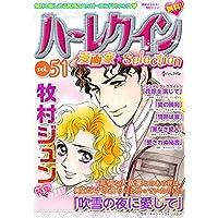 ハーレクイン 漫画家セレクション vol.51 (ハーレクインコミックス)