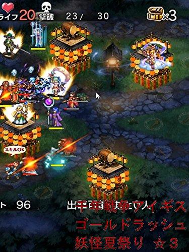 ビデオクリップ: 千年戦争アイギス ゴールドラッシュ 妖怪夏祭り ☆3