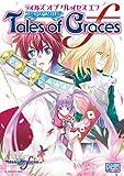 テイルズ オブ グレイセス エフ コミックアンソロジー (IDコミックス DNAメディアコミックス)
