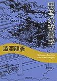 思考の紋章学 澁澤龍彦コレクション (河出文庫)