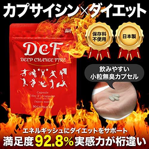『DCF 燃焼 ダイエットサプリ カプサイシン カルニチン 温活 サプリメント 90粒 30日分』の1枚目の画像