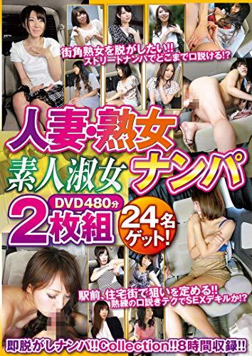 家庭主妇/成熟的女人诱惑业余女士得到24! 2对的 [Dvd]