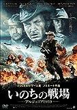 いのちの戦場-アルジェリア1959- [DVD]