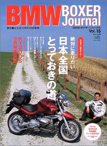 BMWボクサージャーナル (Vol.15) (エイムック (870))