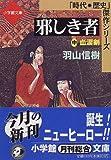 邪しき者〈中〉血涙剣 (小学館文庫)