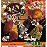 焼き芋ミニミニマスコットBC 全4種セット ガチャガチャ