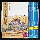 チベット旅行記 全5巻セット (講談社学術文庫)