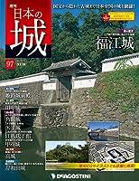 日本の城 改訂版 97号 [分冊百科]