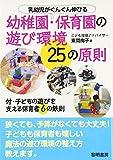 PDFを無料でダウンロード 乳幼児がぐんぐん伸びる幼稚園・保育園の遊び環境25の原則