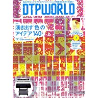DTP WORLD (ディーティーピー ワールド) 2008年 07月号 [雑誌]