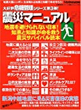 震災マニュアル (危機管理シリーズ)