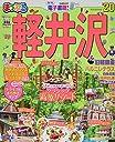 まっぷる 軽井沢 039 20 (マップルマガジン 甲信越 5)