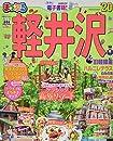 まっぷる 軽井沢'20 (マップルマガジン 甲信越 5)