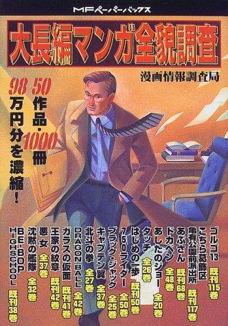 大長編マンガ全貌調査―50作品・1000冊・98万円分を濃縮! (MFペーパーバックス)