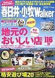 ウォーカームック  春日井・小牧ウォーカー  61802-74 (ウォーカームック 173)