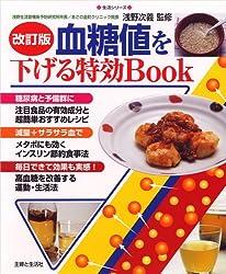 血糖値を下げる特効book (主婦と生活生活シリーズ)
