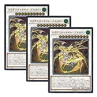【 3枚セット 】遊戯王 日本語版 CYHO-JP033 ドラグニティナイト-アスカロン (アルティメットレア)