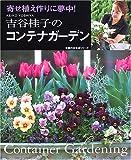 吉谷桂子のコンテナガーデン—寄せ植え作りに夢中!
