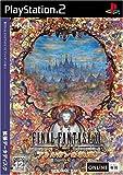ファイナルファンタジーXI アトルガンの秘宝 拡張データディスク (PlayStation 2版) 画像