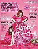 ViVi (ヴィヴィ) 2017年 8月号 [雑誌]