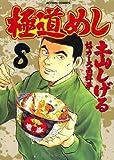 極道めし(8) (アクションコミックス)