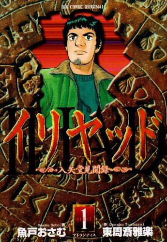 イリヤッド 1―入矢堂見聞録 (ビッグコミックス)の詳細を見る