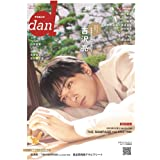 TVガイドdan[ダン]vol.34 (TOKYO NEWS MOOK 898号)