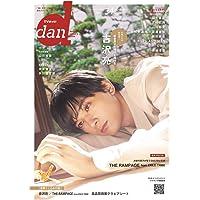 TVガイドdan[ダン]vol.34