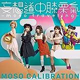 【早期購入特典あり】妄想道中膝栗氣 ~moso traveling~(通常盤)(moso traveling ネームタグカードセット付)