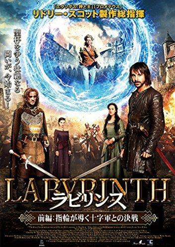 ラビリンス 前編:指輪が導く十字軍との決戦 [DVD]の詳細を見る
