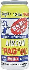 デンゲン(Dengen) 高性能カーエアコン用潤滑剤 (PAGオイル) R134a専用ガス缶 (蛍光剤入) 50g OG-1040KF