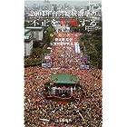 2004年台湾総統選挙の不正を告発する