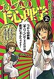 おとなの1ページ心理学 (2) (ヤングキングコミックス)