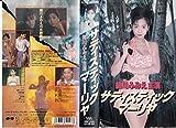 サディスティック・マーリヤ [VHS]