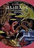 詩人と狂人たち (ガブリエル・ゲイルの生涯の逸話)【新訳版】 (創元推理文庫)